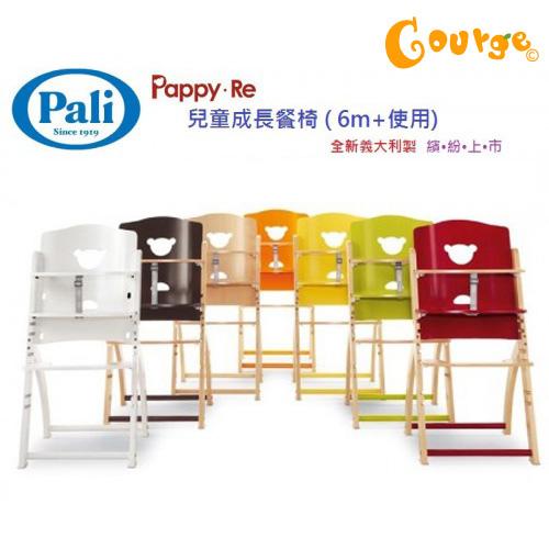 尋找有質感木製兒童成長餐椅