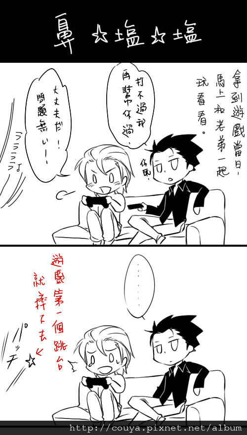 hanashioshio1.jpg