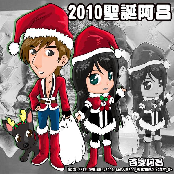 2010百變聖誕阿昌.jpg