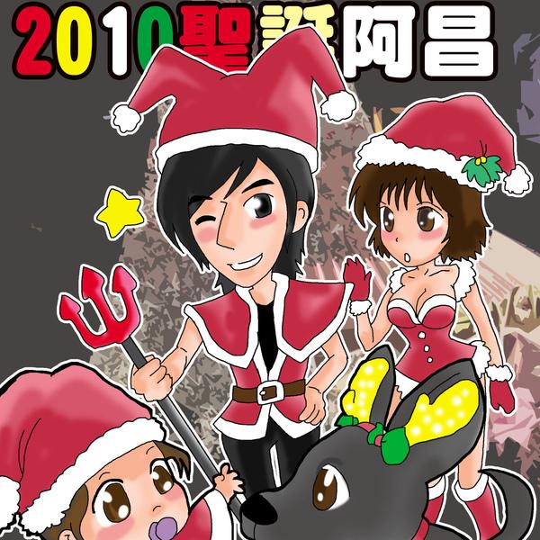 2010百變聖誕阿昌2.jpg