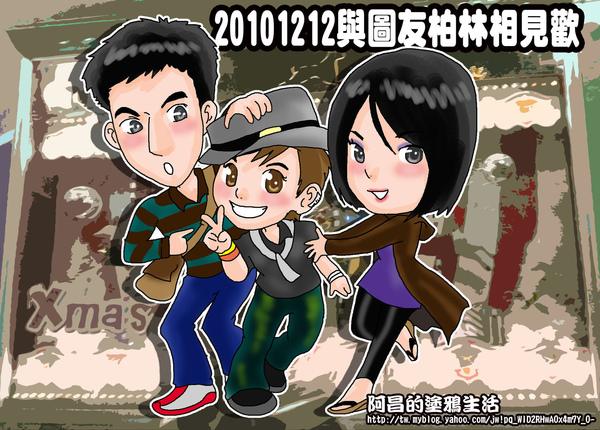 20101212與圖友相見歡.jpg