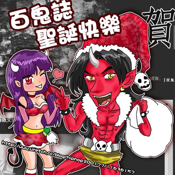 百鬼誌聖誕賀圖.jpg