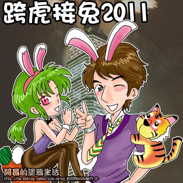 跨虎接兔2011.jpg