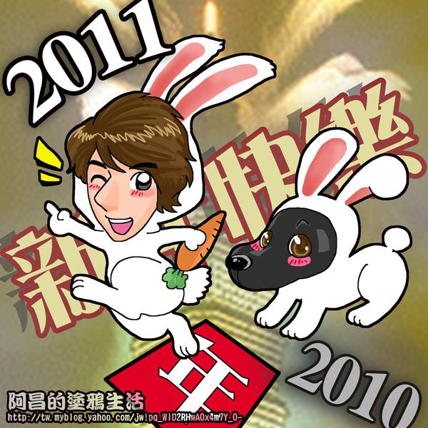 跨虎接兔2011-2.jpg