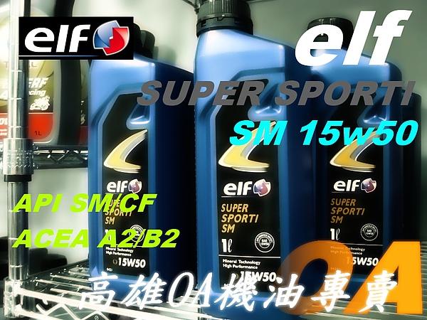 ELF 15W50.jpg
