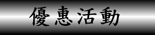 優惠活動logo.jpg