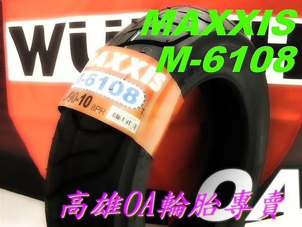 MAXXIS M-6108.jpg