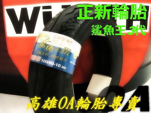 正新鯊魚王3.jpg