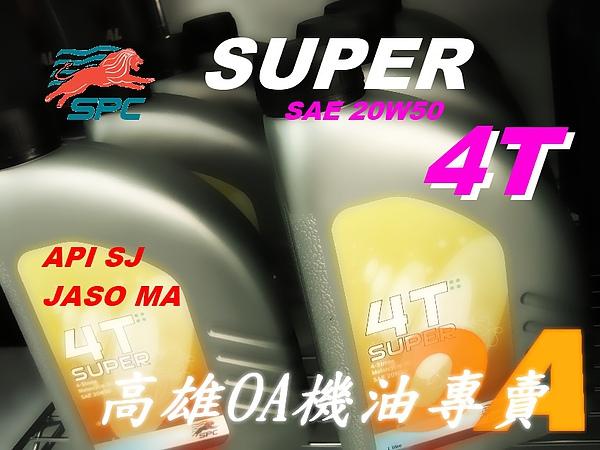 SPC 4T 20W50.jpg