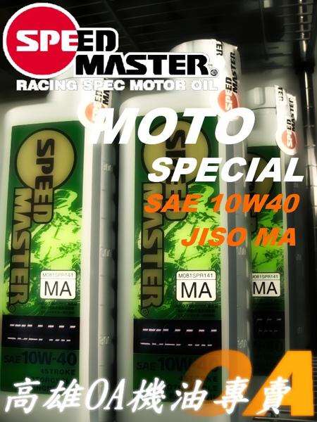SPEED MOTO 10W40.jpg