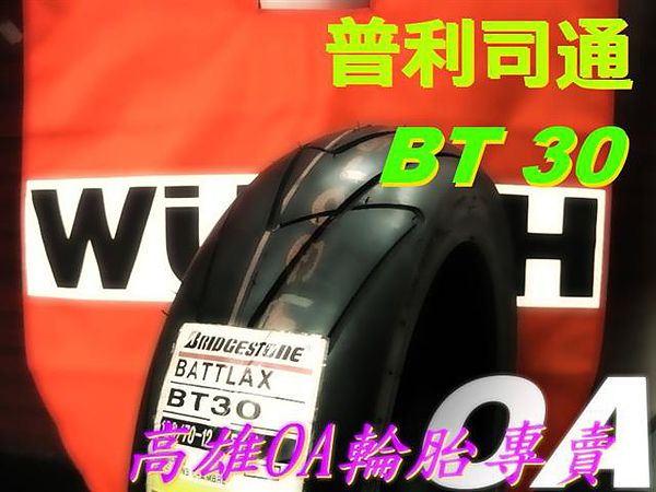 BT30.jpg