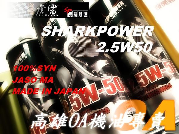 SP 2.5W50.jpg