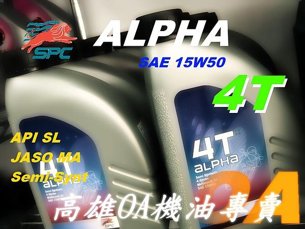 SPC 4T 15W50.jpg