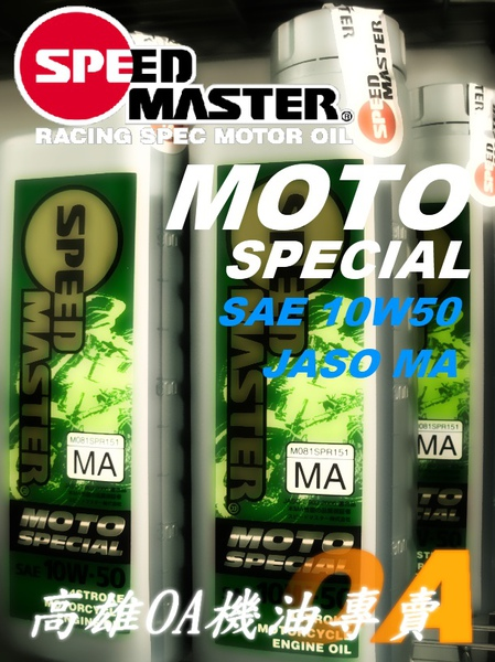SPEED MOTO 10W50.jpg