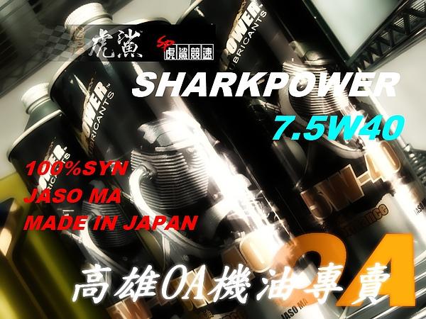 SP 7.5W40.jpg