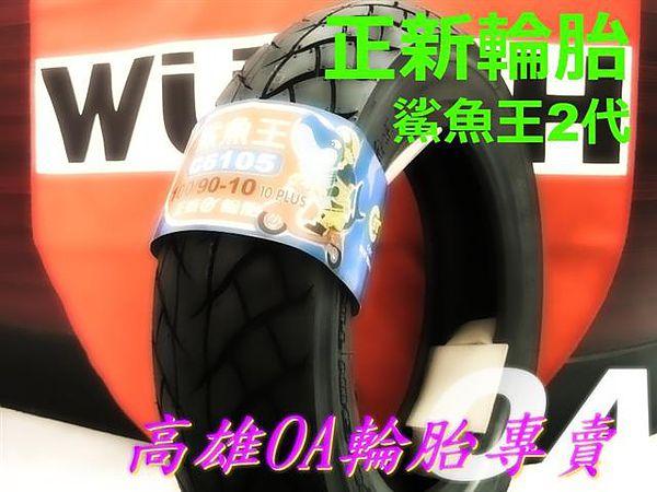 正新鯊魚王2.jpg