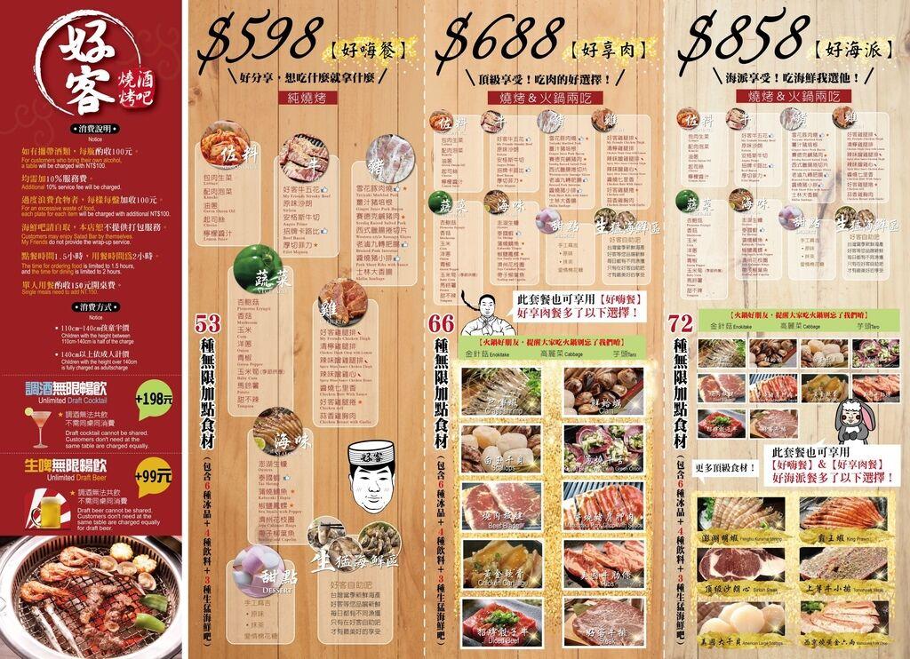2018-新版外菜單02.jpg