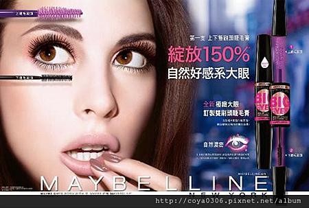 MAYBELLINE_mascara.png