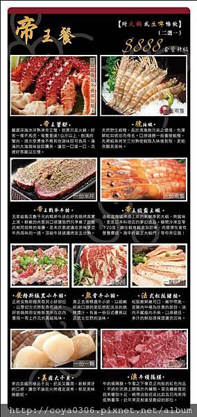 201504澎湖季菜單官網帝王餐-01.jpg