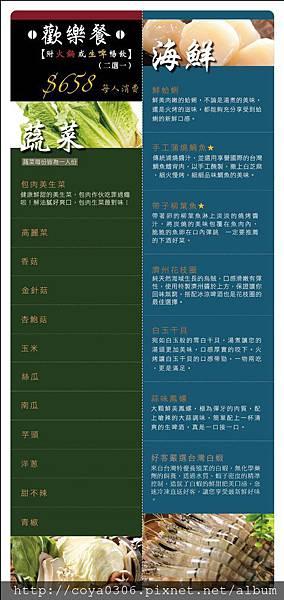 201504澎湖季菜單官網歡樂1-01.jpg