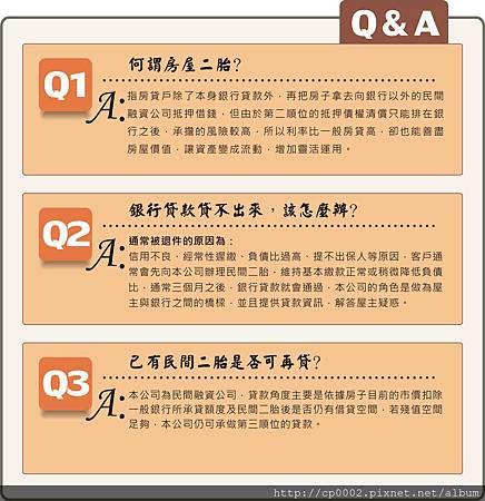 Q&A(附件二)