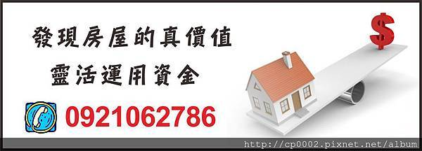 房屋真價值0921