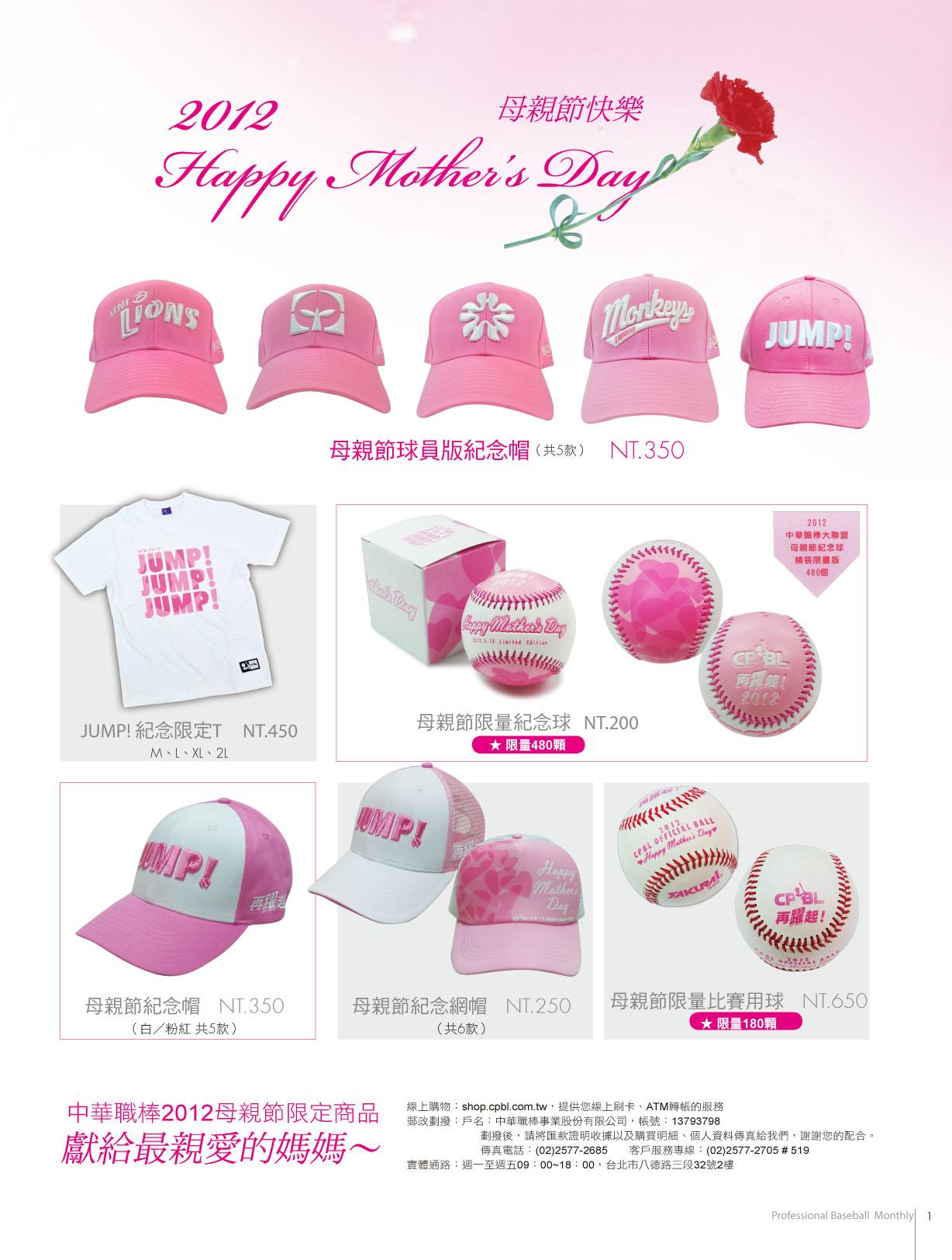 母親節廣告