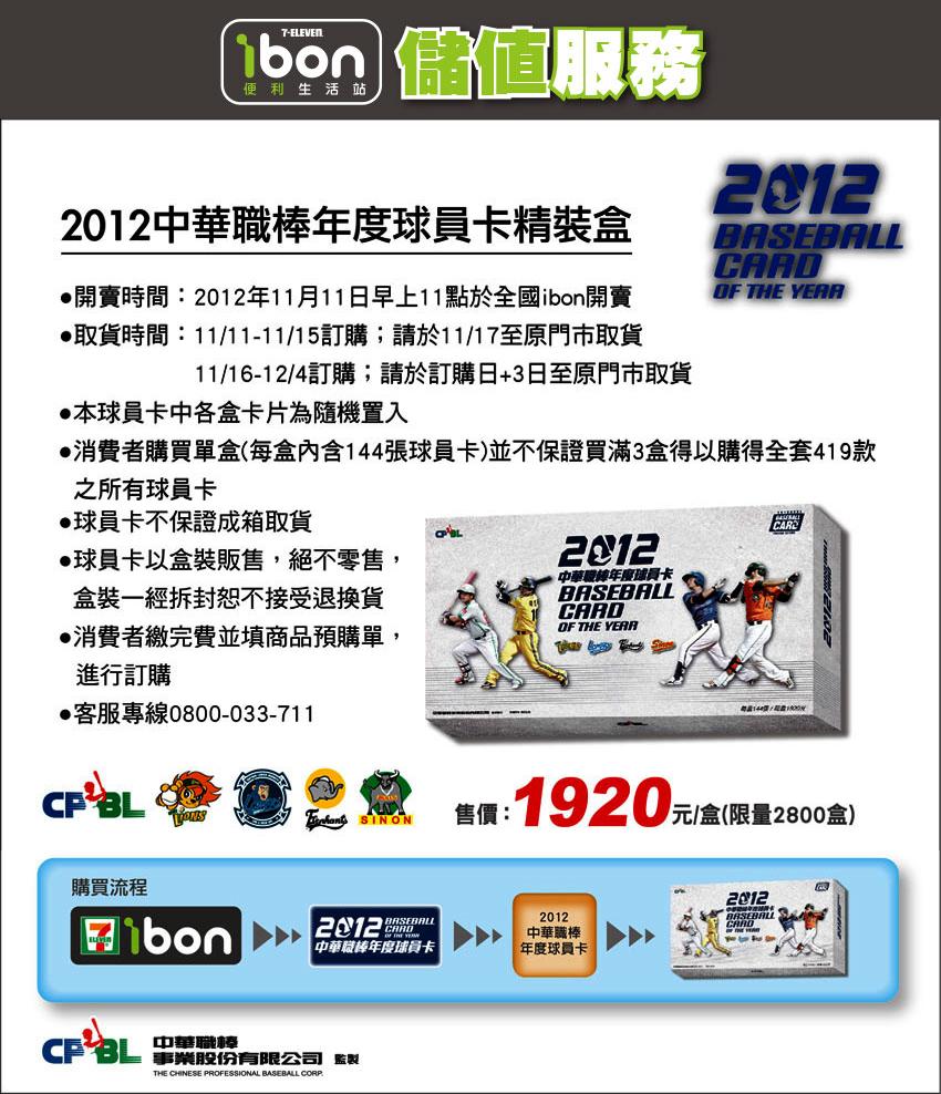7-ELEVEn ibon網頁購買流程步驟