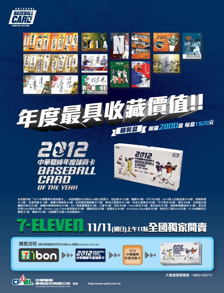 2012精裝盒雜誌稿_完稿檔