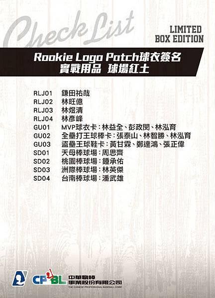 Checklist-精裝盒-RookieLogo-B