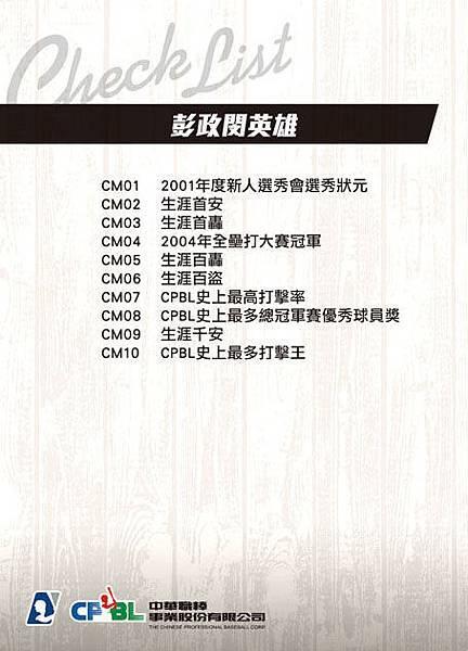 Checklist-共用-彭政閔英雄-B