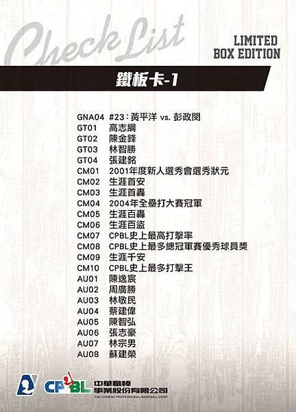 Checklist-精裝盒-鐵板卡-1-B