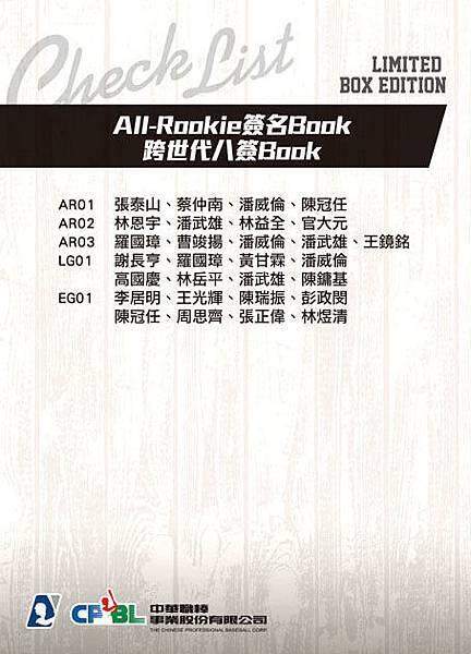 Checklist-精裝盒-ALLRookie-B