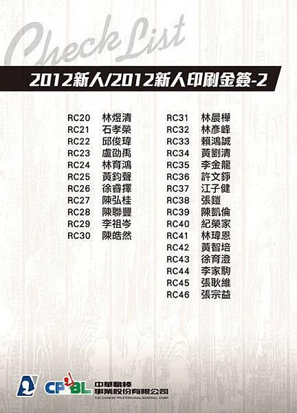Checklist-共用-2012新人印刷2-B