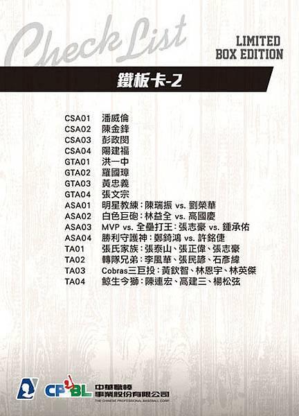 Checklist-精裝盒-鐵板卡-2-B