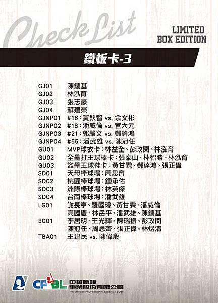 Checklist-精裝盒-鐵板卡-3-B