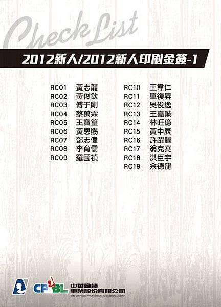 Checklist-共用-2012新人印刷1-B