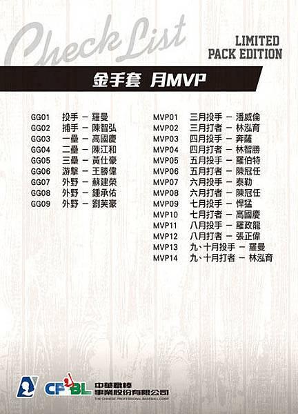 Checklist-零售包-金手套月MVP-B