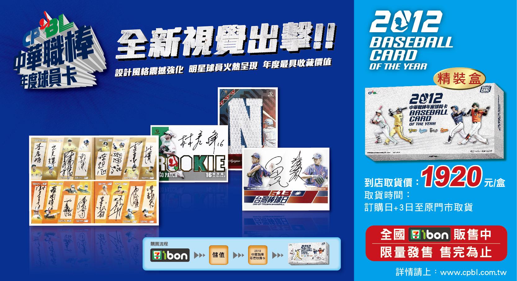 2012中華職棒-螢幕稿A-5(1126)