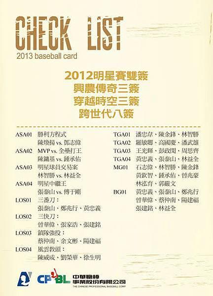 checklist-B13-2012明星賽雙簽
