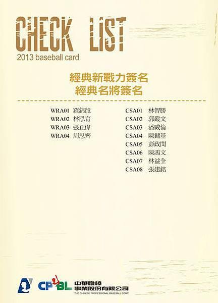 checklist-B12-經典新戰力簽名