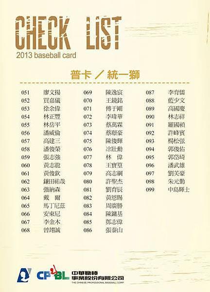 checklist-B02-統一獅