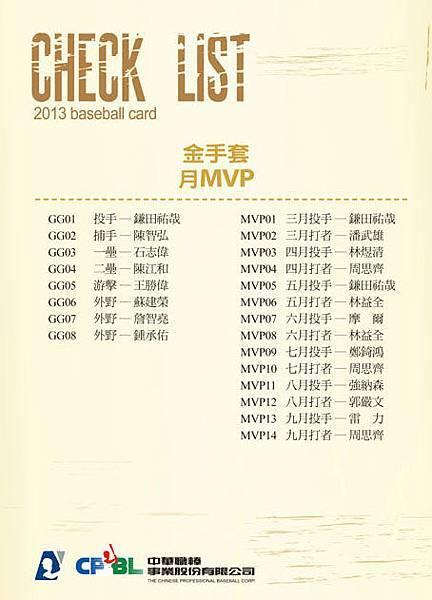 checklist-B08-金手套