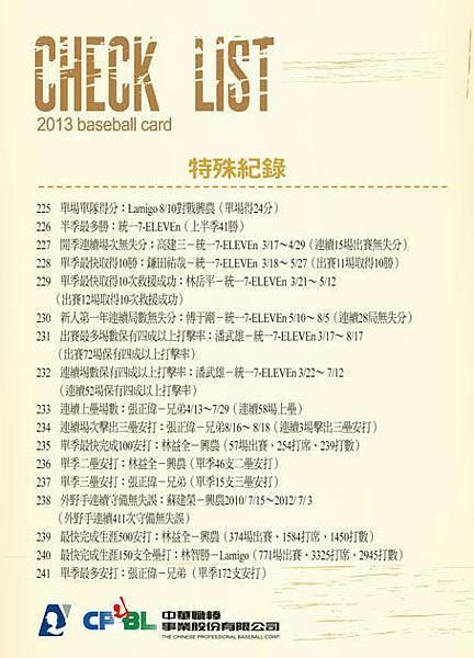 checklist-B06-特殊紀錄