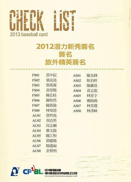 checklist-B11-2012潛力新秀簽名