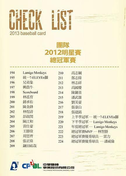 checklist-B05-團隊