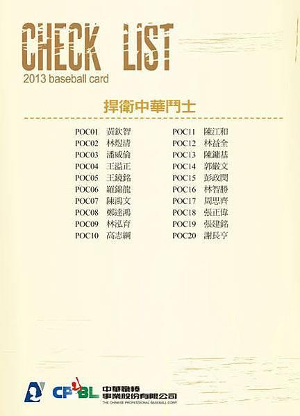 checklist-B09-捍衛中華鬥士