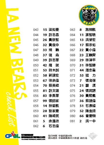 checklist-零售-熊_頁面_2.jpg