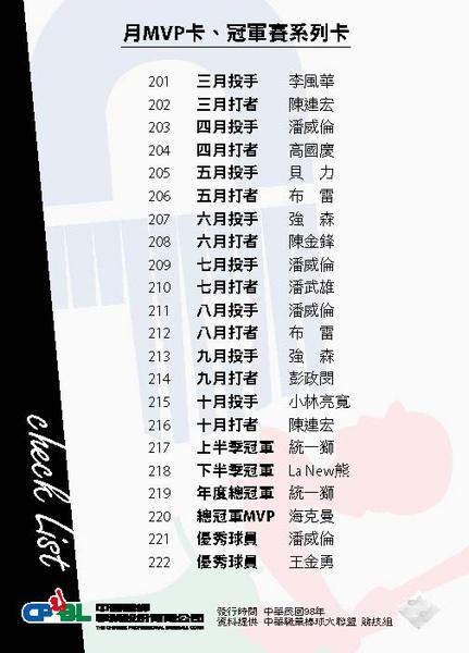 checklist-盒裝-中職_頁面_08.jpg