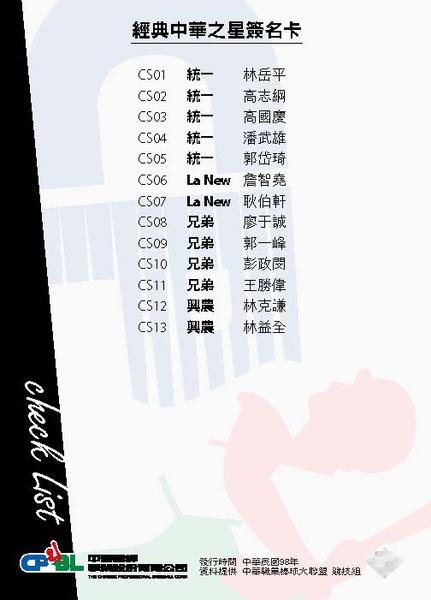 checklist-盒裝-中職_頁面_20.jpg